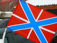 Флаг  Гюйс ВМФ РФ на машину с кронштейном