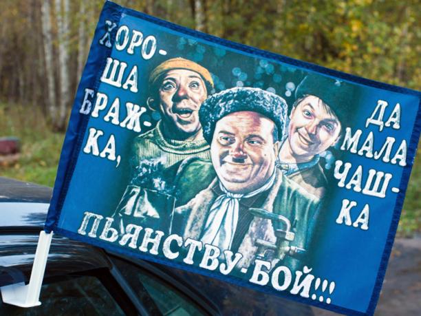 Флаг на машину с кронштейном «Хороша Бражка, Да мала Чашка»