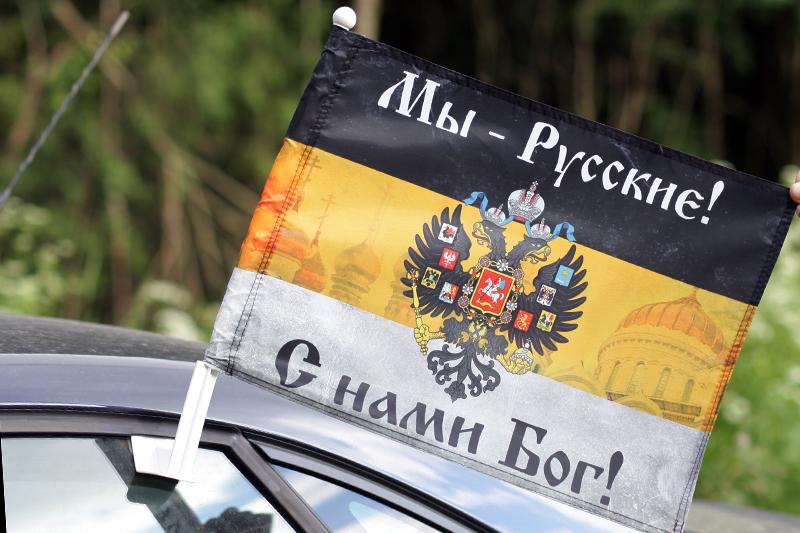 Флаг на машину с кронштейном Имперский «Мы русские с нами Богъ» с церквями