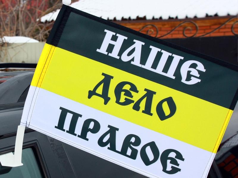 Имперский флаг на машину с кронштейном «Наше дело правое»
