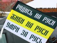 Имперский флаг «Родись на Руси»
