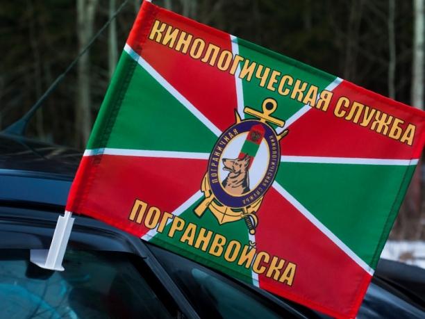 Флаг на машину с кронштейном «Кинологическая служба Погранвойск»