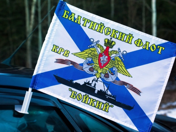 Флаг на машину с кронштейном КРВ «Бойкий»