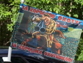 Флаг на машину с кронштейном «Лучший охотник»