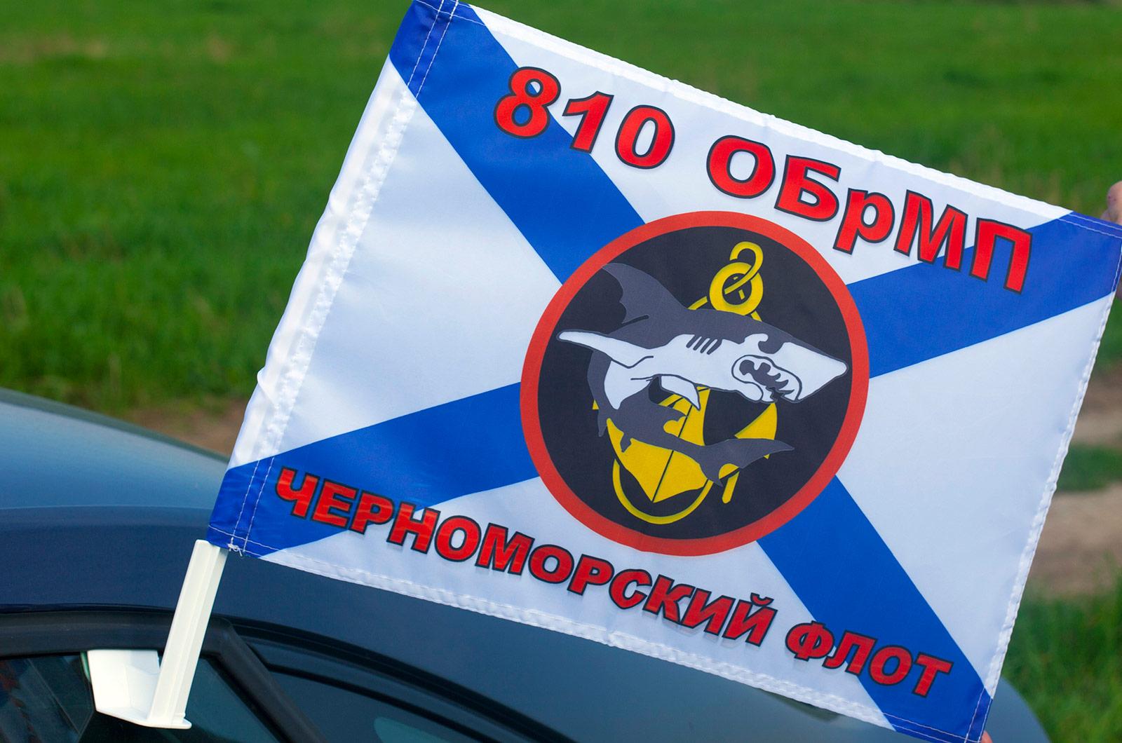 Флаг на машину с кронштейном Морская Пехота 810 ОБрМП