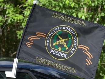Флаг на машину с кронштейном «Мотострелковые войска»
