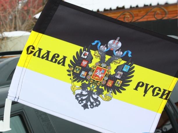 Имперский флаг на машину с кронштейном «Слава Руси»