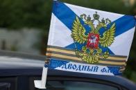 Флаг на машину «Подводный флот»
