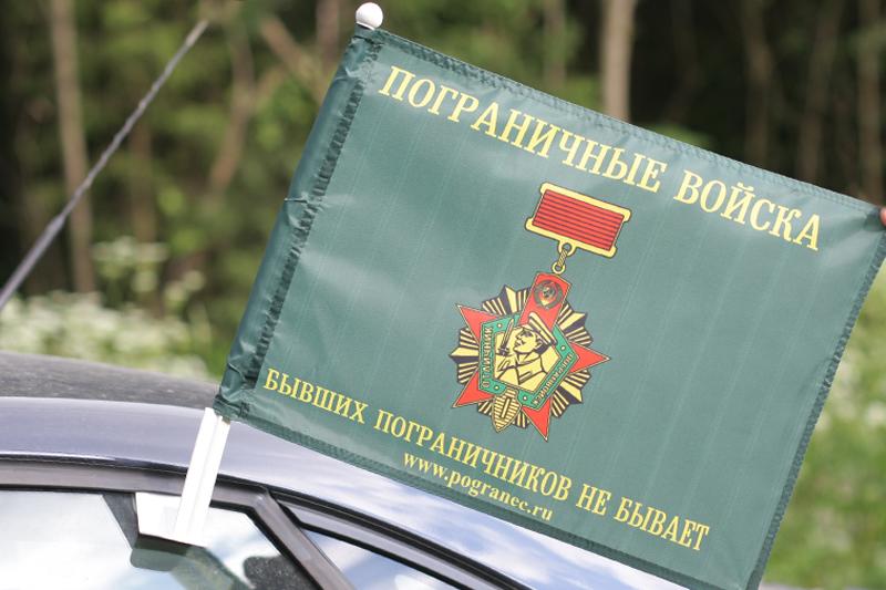 Флаг пограничников «Погранец.ру — Бывших пограничников не бывает»