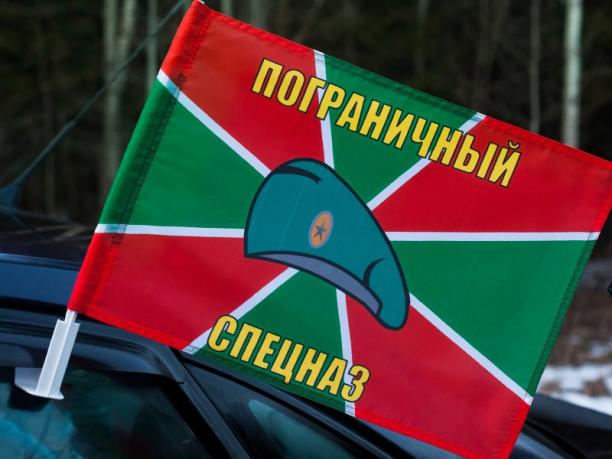 Флаг на машину с кронштейном «Пограничный спецназ»