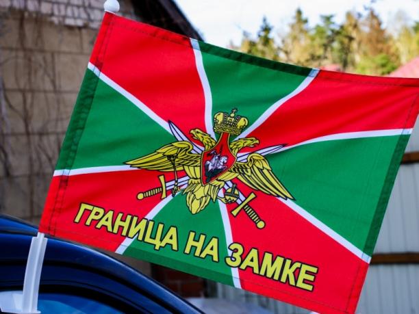 Флаг на машину с кронштейном Погранвойска с девизом