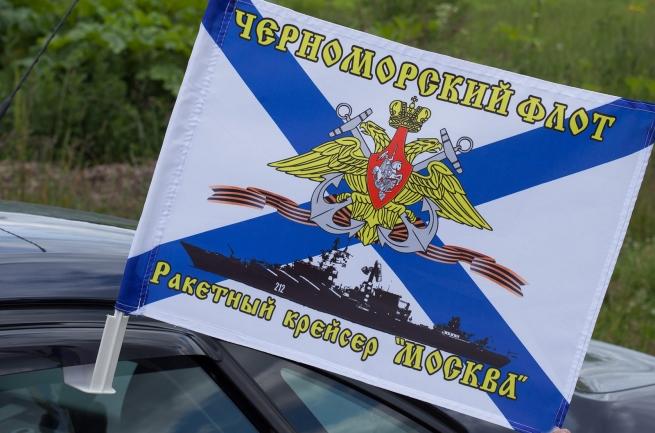 Флаг на машину с кронштейном Ракетный крейсер «Москва» ЧФ