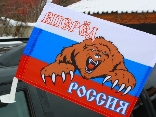 Флаг на машину с кронштейном «Вперёд Россия»
