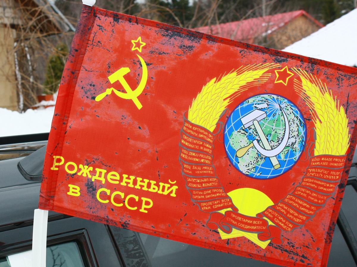 Флаг на машину с кронштейном «Рожденный в СССР»