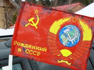 Двухсторонний флаг «Рожденный в СССР!»