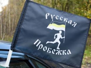 Двухсторонний флаг «Русская пробежка»