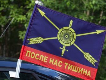 Флаг на машину с кронштейном «РВСН. После нас тишина»
