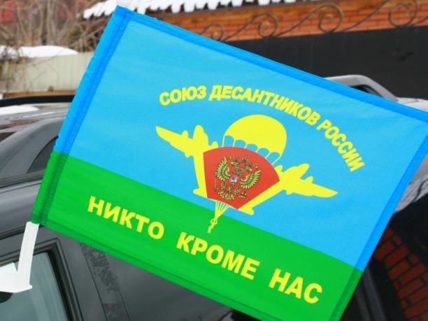 Флаг на машину с кронштейном «СДР. Никто кроме нас»
