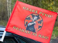 """Флаг """"Слава Руси"""""""