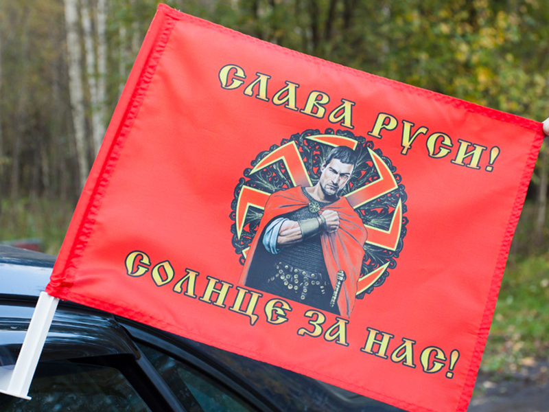 Двухсторонний флаг Коловрат «Слава Руси»