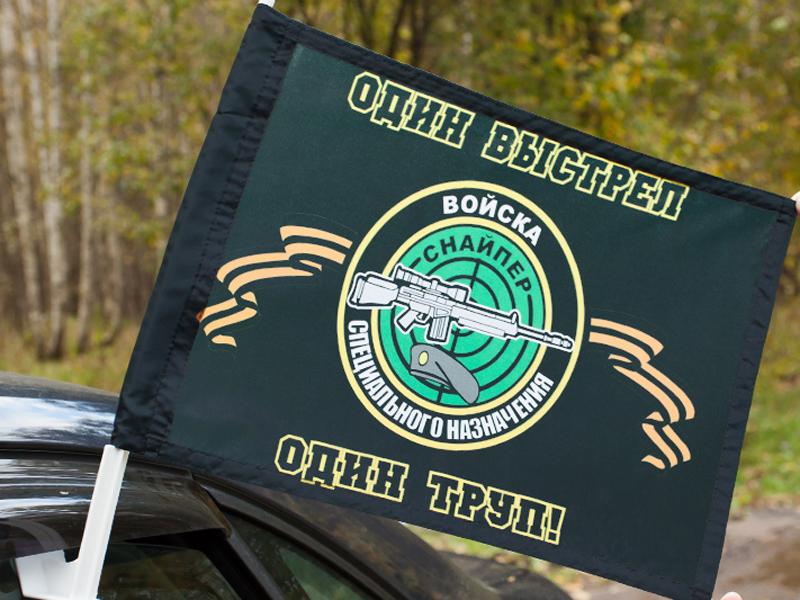 Флаг Снайпер «Черные Береты» на машину