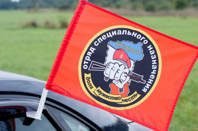 """Флаг на машину с кронштейном Спецназа ВВ """"27 ОСН Кузбасс"""""""