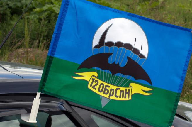 Флаг на машину с кронштейном Спецназа Гру «12 ОБрСпН Асбест»