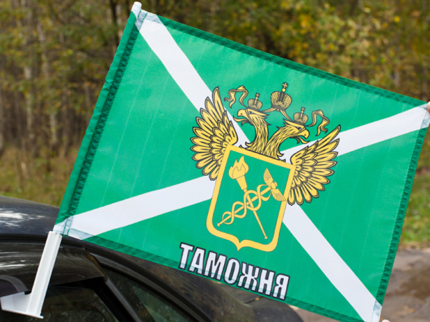 Флаг на машину с кронштейном ФТС «Таможня »с гербом
