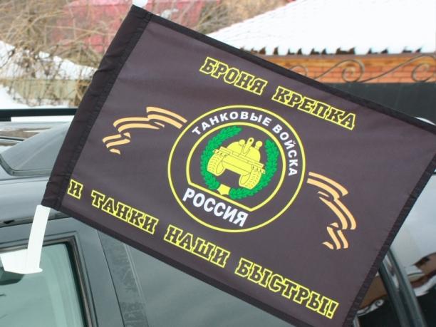 Флаги на авто танковых войск