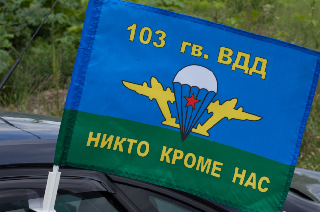 Флаг на машину с кронштейном ВДВ 103 гв. ВДД
