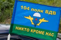 Флаг на машину с кронштейном ВДВ 104 полк