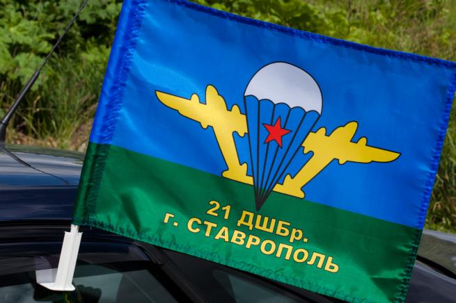 Флаг на машину с кронштейном ВДВ 21 ДШБр
