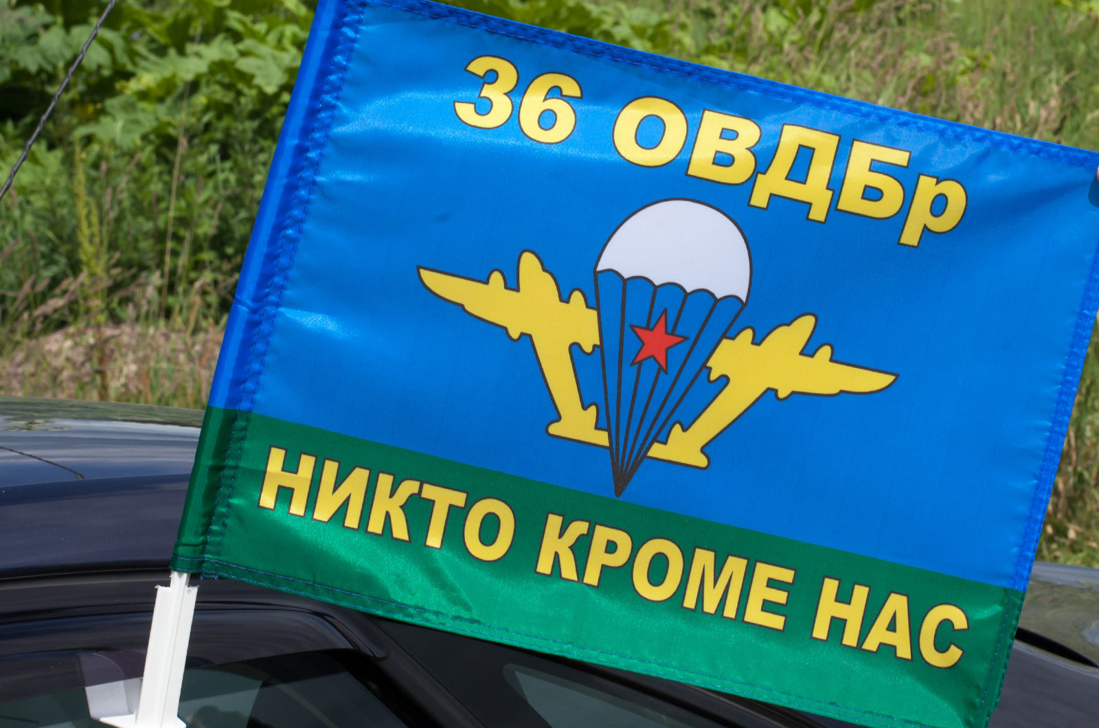 Флаг на машину с кронштейном ВДВ 36 ОВДБр