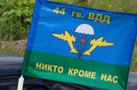 Флаг на машину с кронштейном ВДВ 44 гв ВДД