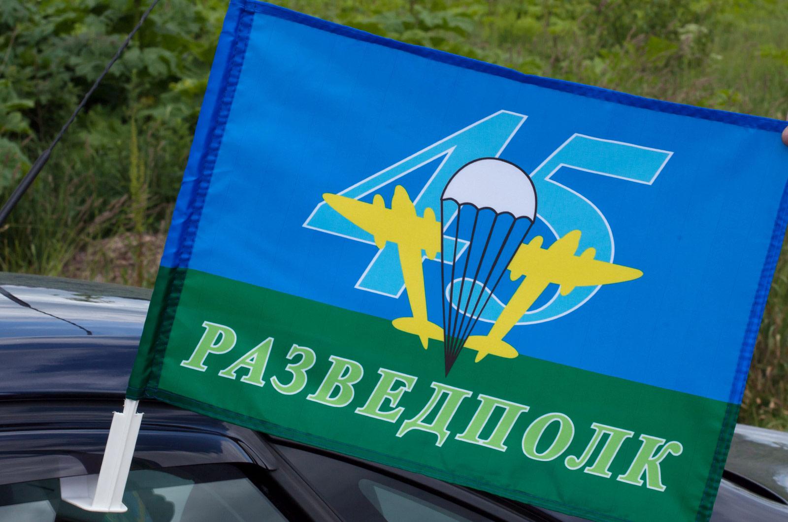"""Флаг на машину с кронштейном """"45 Разведполк"""""""