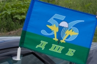 Флаг на машину с кронштейном ВДВ 56 ДШБ