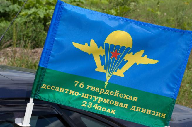 Флаг на машину с кронштейном ВДВ 76-я гвардейская десантно штурмовая дивизия 234 полк