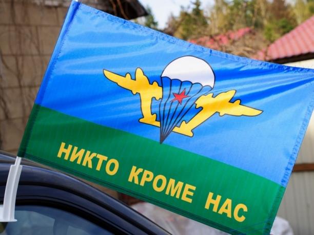 Флаг на машину с кронштейном ВДВ Никто кроме нас «Белый купол»