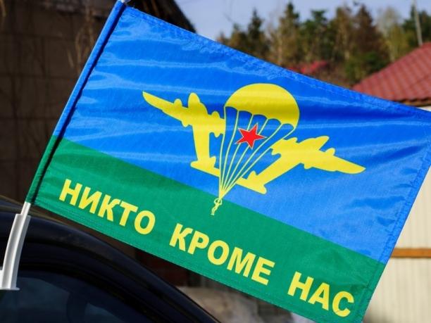 Флаг на машину с кронштейном ВДВ «Никто кроме нас»