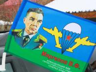 Флаг «В.Ф.Маргелов»