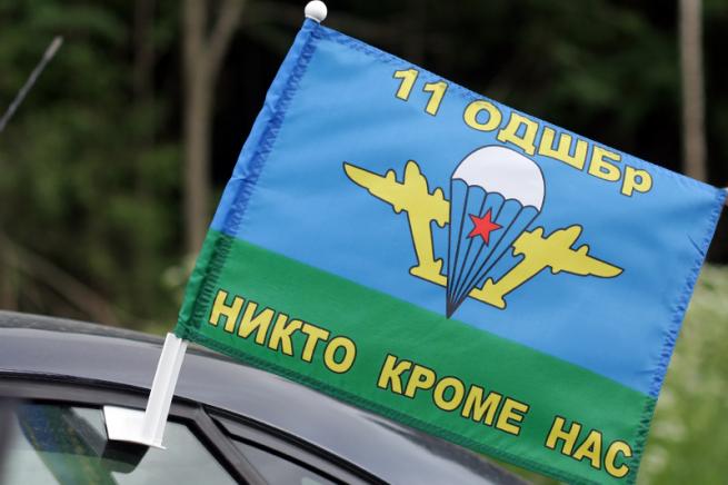 """Флаг на машину """"11 ОДШБр"""""""