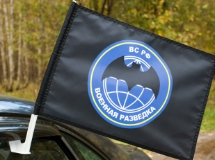 Двухсторонний флаг «Военная разведка РФ»