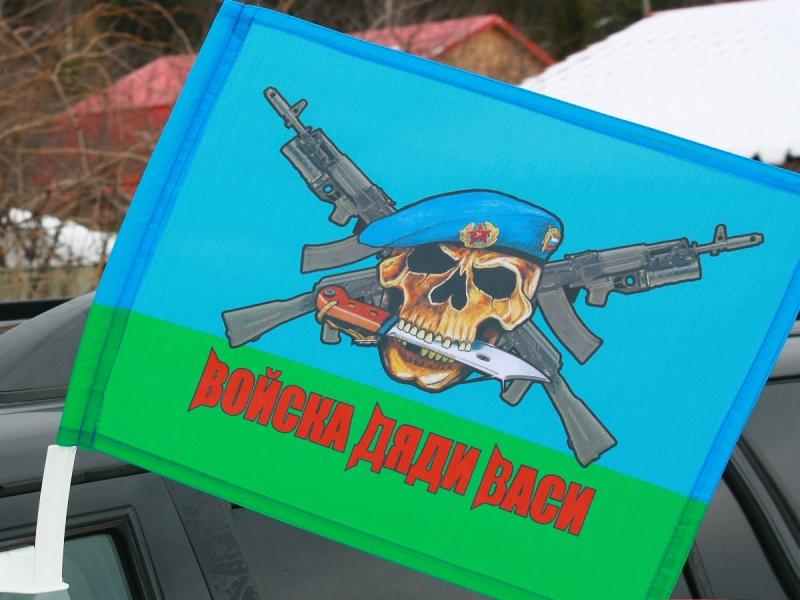 "Флаг с черепом ""Войска Дяди Васи»"