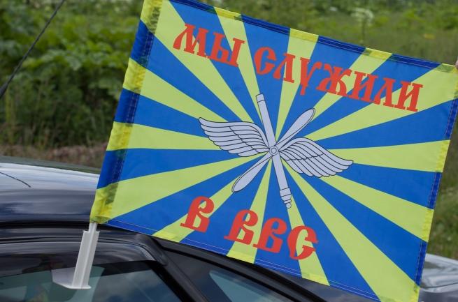 Флаг на машину с кронштейном «Мы служили в ВВС»