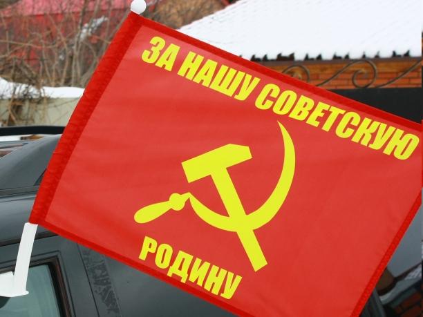 Флаг на машину с кронштейном «За нашу советскую Родину»
