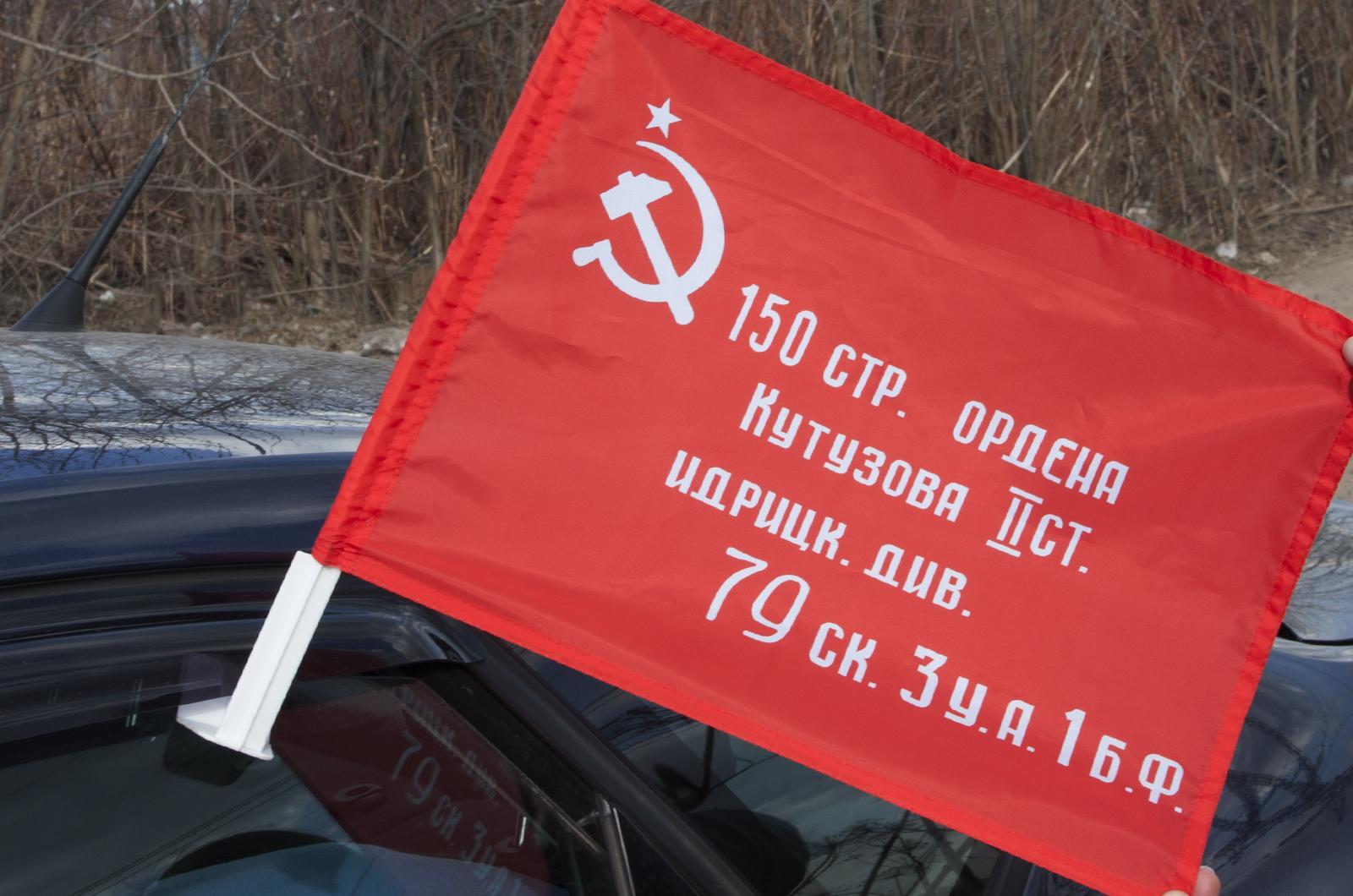 Флаг на машину с кронштейном Знамя Победы