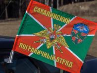 Флаг Сахалинского пограничного отряда