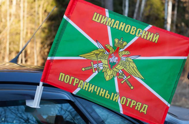 Флаг на машину «Шимановский погранотряд»