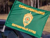 Флаг на машину «Симферопольский пограничный отряд»