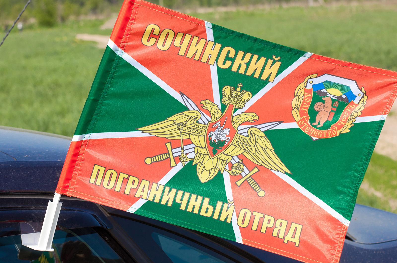 """Флаг """"Сочинский пограничный отряд"""""""
